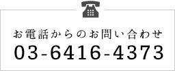 お電話からのお問い合わせ